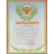 "Certificate for Organizing and Handling ""English Week"""